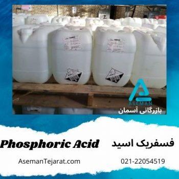 اسید فسفریک و قیمت و خرید
