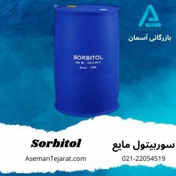 سوربیتول مایع