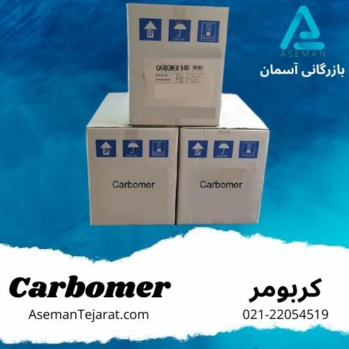 کربومر (بسته های carboer 940)