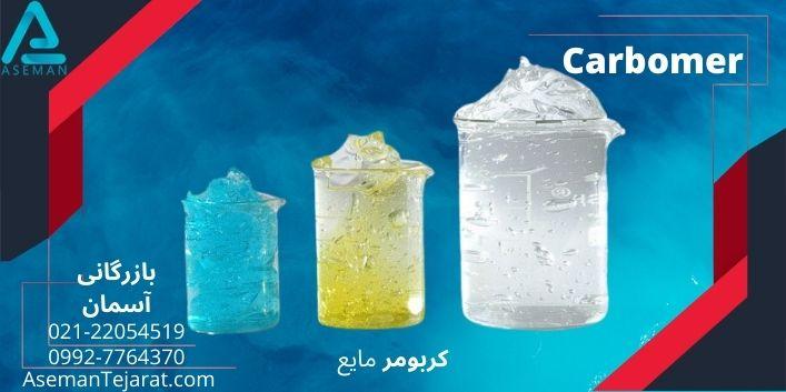 انواع کربومر مایع