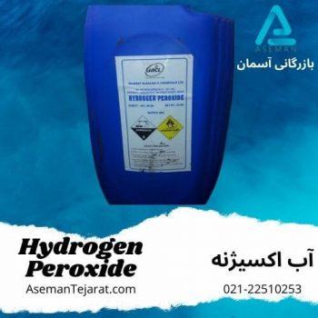 خرید آب اکسیژنه صنعتی