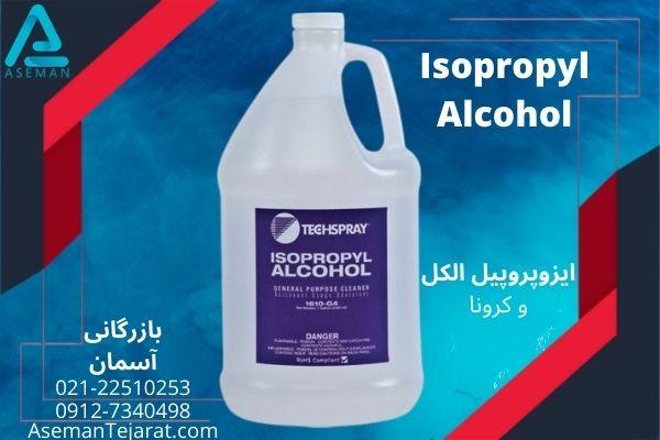 رابطه ایزوپروپیل الکل و کرونا