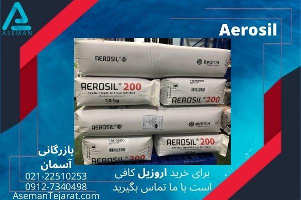 خرید اروزیل