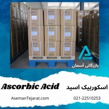 آسکوربیک اسید