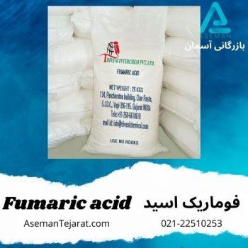 فوماریک اسید