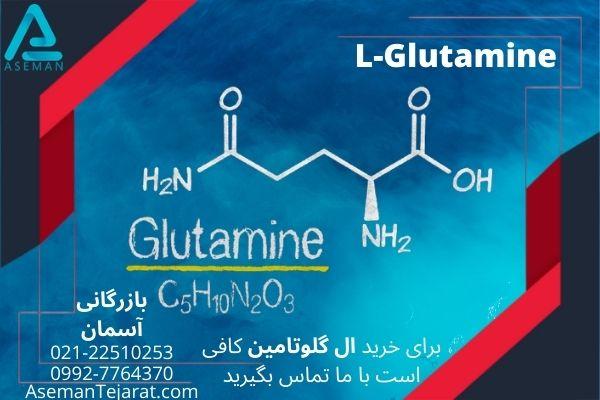 خرید ال-گلوتامین
