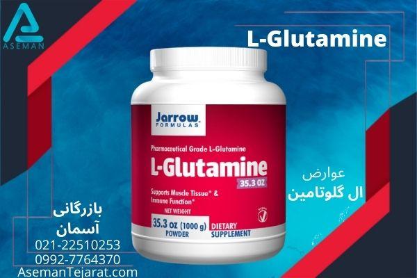 خطرات ال-گلوتامین برای بدن