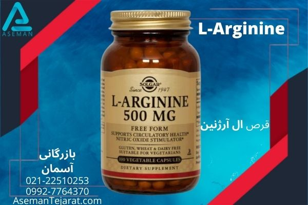 کاربرد ها و استفاده های ال آرژنین